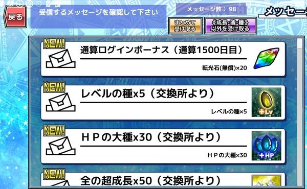 放サモプレイ1500日達成
