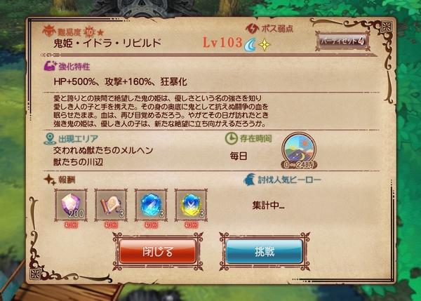 グリムエコーズ鬼姫とバンディットイベント (1)