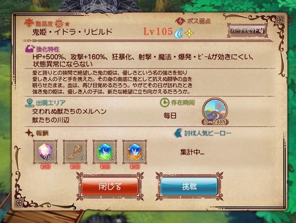 グリムエコーズ鬼姫とバンディットイベント (3)
