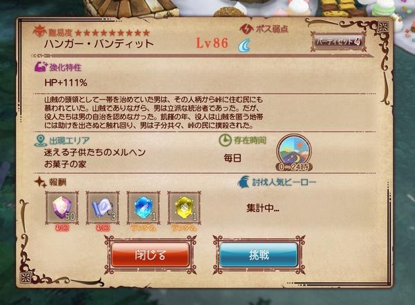グリムエコーズ鬼姫とバンディットイベント (6)