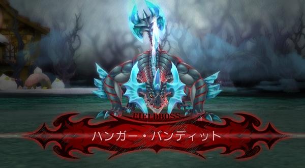 グリムエコーズ鬼姫とバンディットイベント (7)