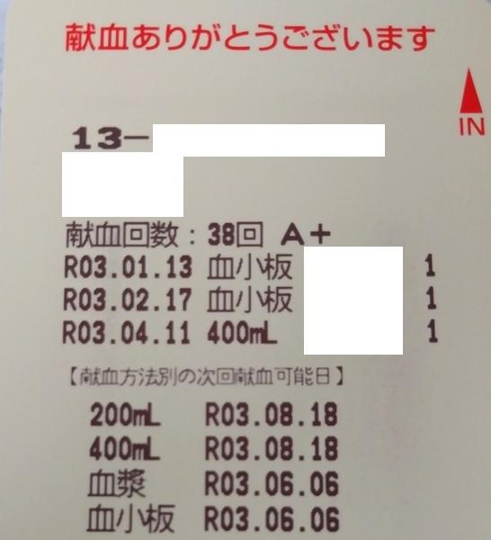 献血20210411 (1)
