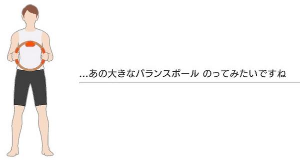 リングフィット新パート54 (4)