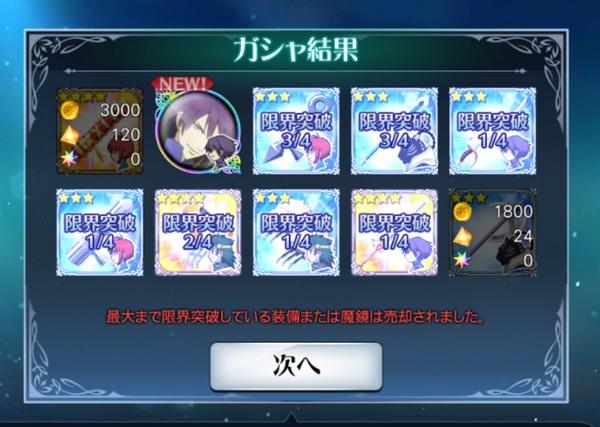 サレ攻略戦決戦魔鏡ガチャ (3)