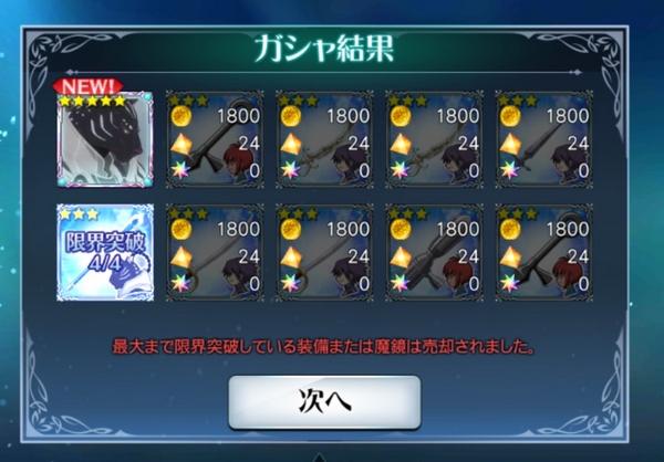 サレ攻略戦決戦魔鏡ガチャ (8)