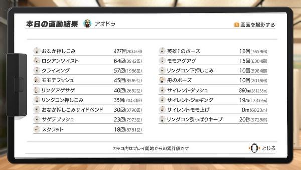 リングフィット新パート64 (4)