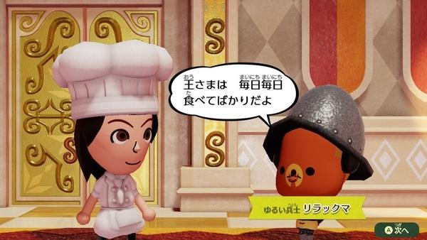 スイッチ版ミートピアお城に到着 (1)