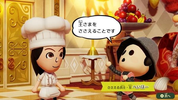 スイッチ版ミートピアお城に到着 (4)