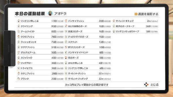 リングフィット新パート86 (9)