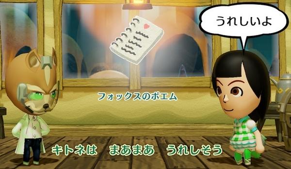 スイッチ版ミートピアトナリーノ国その2 (7)