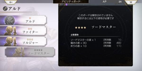 アナザーエデンアルド☆4 (4)