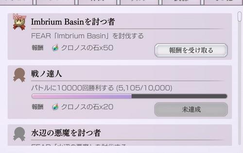 アナザーエデン20210904 (1)