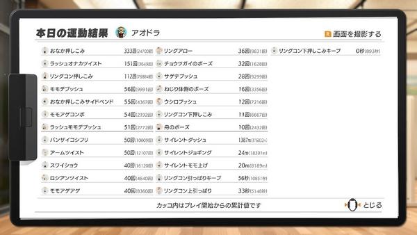リングフィット新パート110 (5)