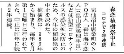 5:4森恋植樹祭中止