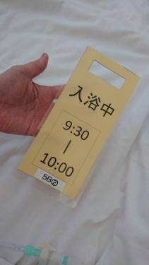 虫垂炎で入院●入浴許可20210514