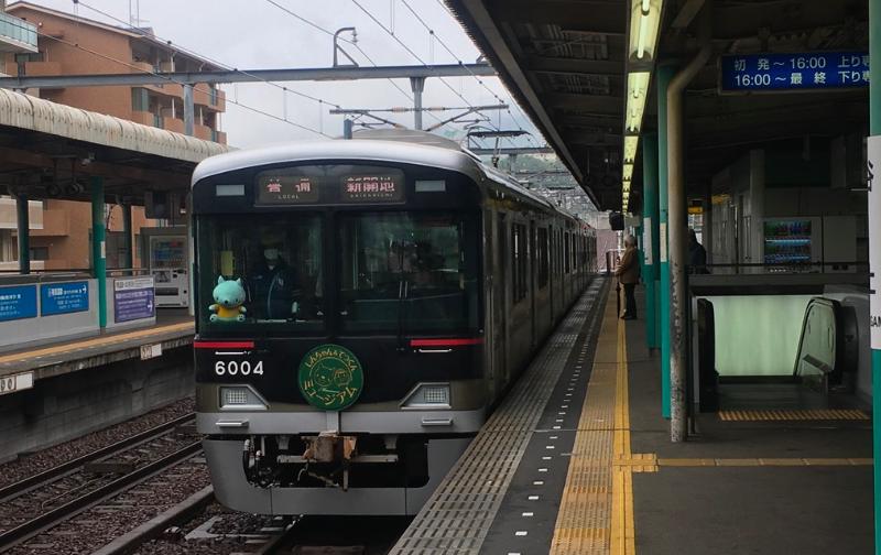 20200312神戸電鉄