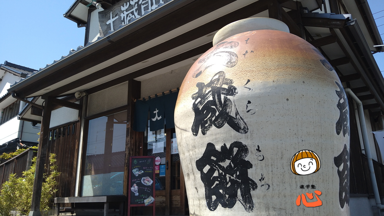 0410 大蔵餅玄関