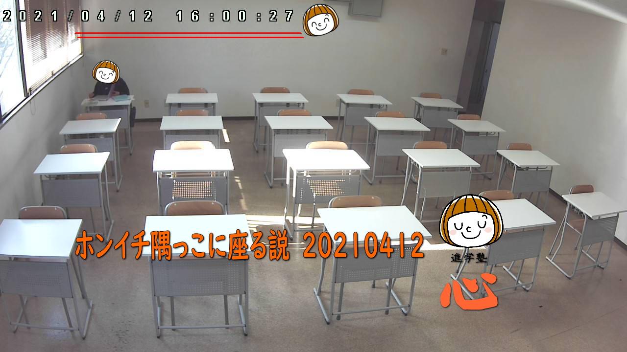 20210412自習室