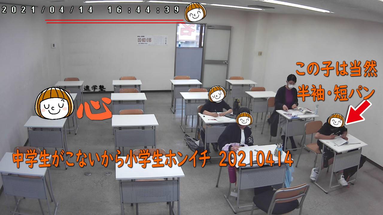 20210414自習室