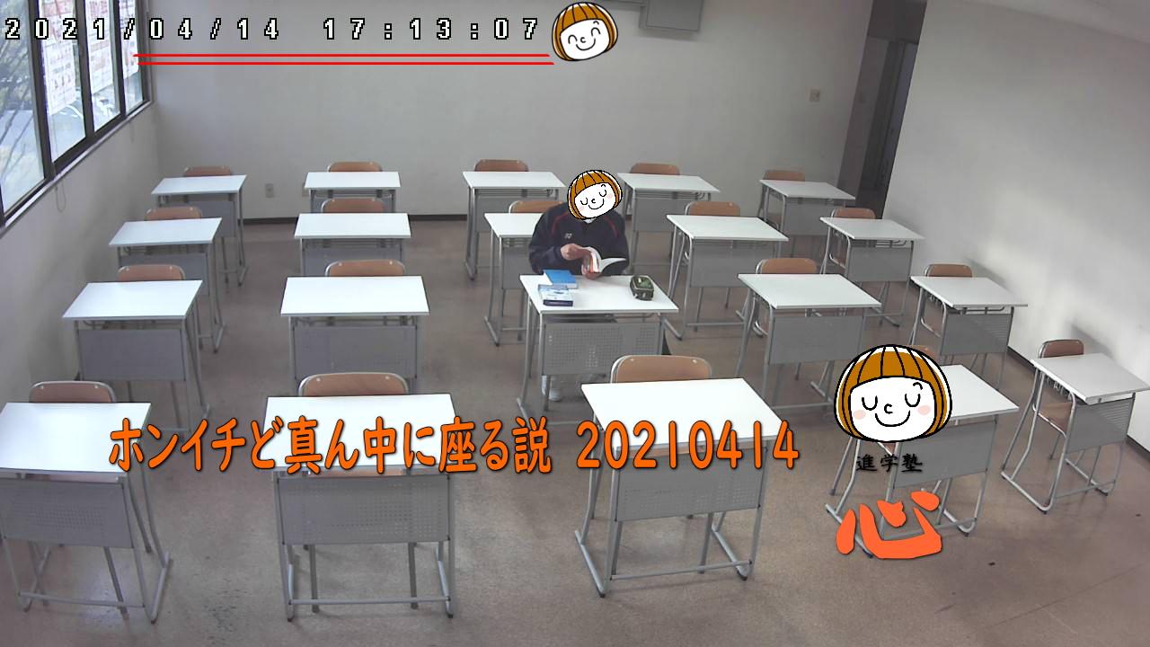 20210414自習室②