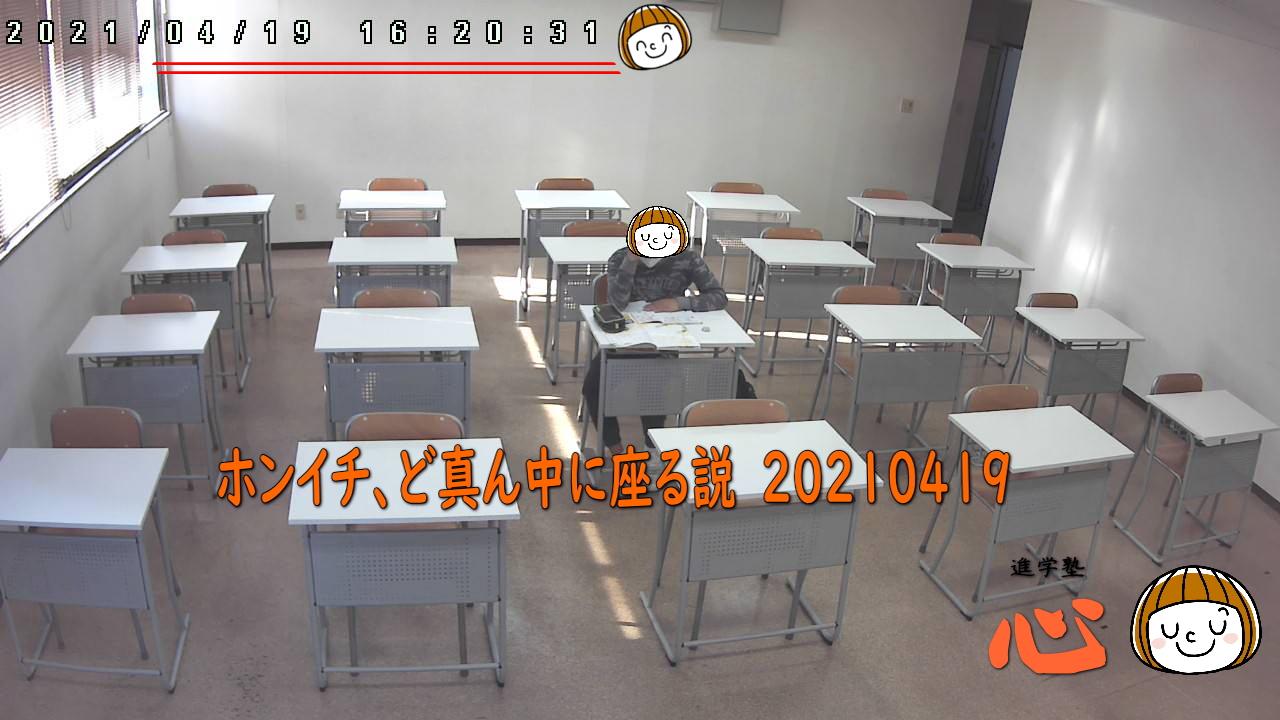 20210419自習室