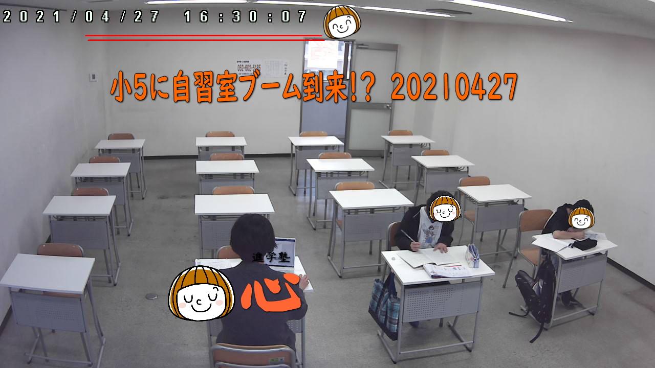 20210427自習室