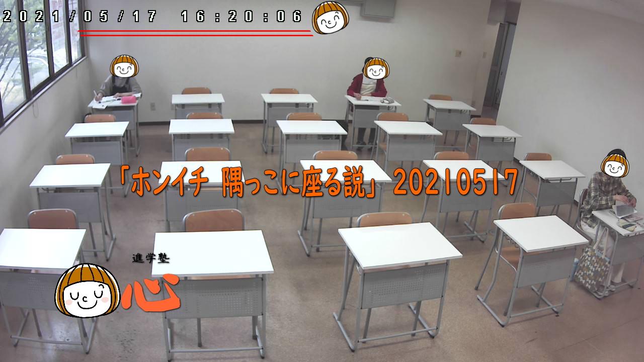 20210517自習室