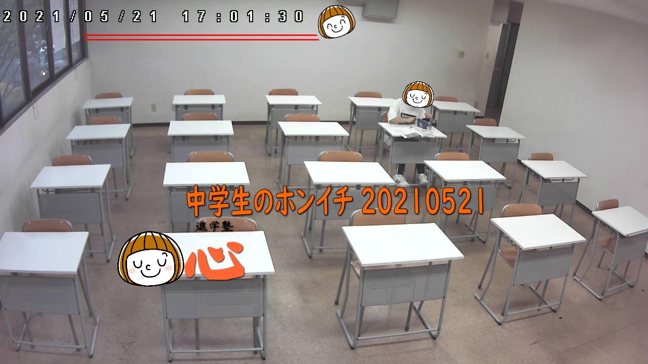 20210521中学生ホンイチ