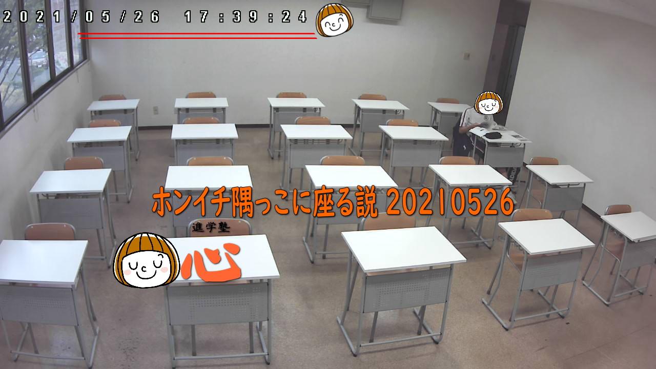 20210526自習室