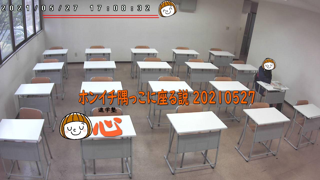20210527自習室