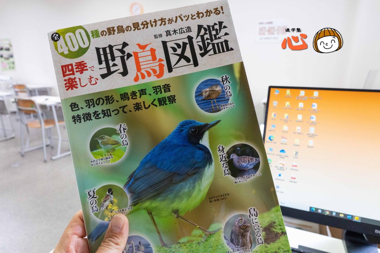 0603野鳥図鑑