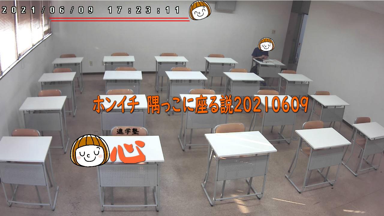 20210609自習室