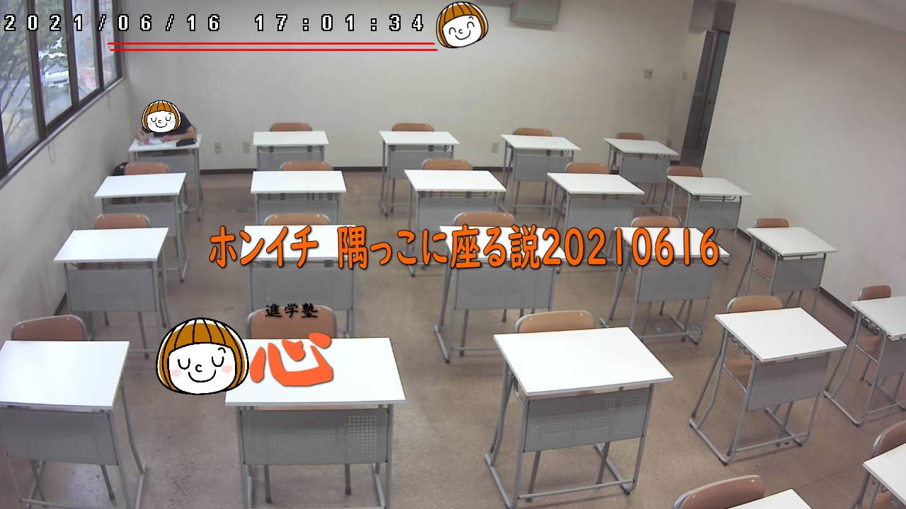 20210616自習室