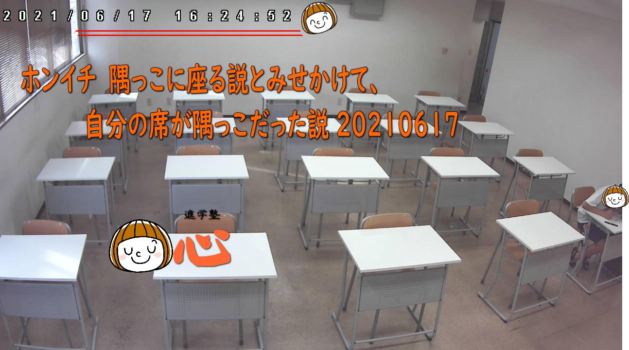 20210617自習室