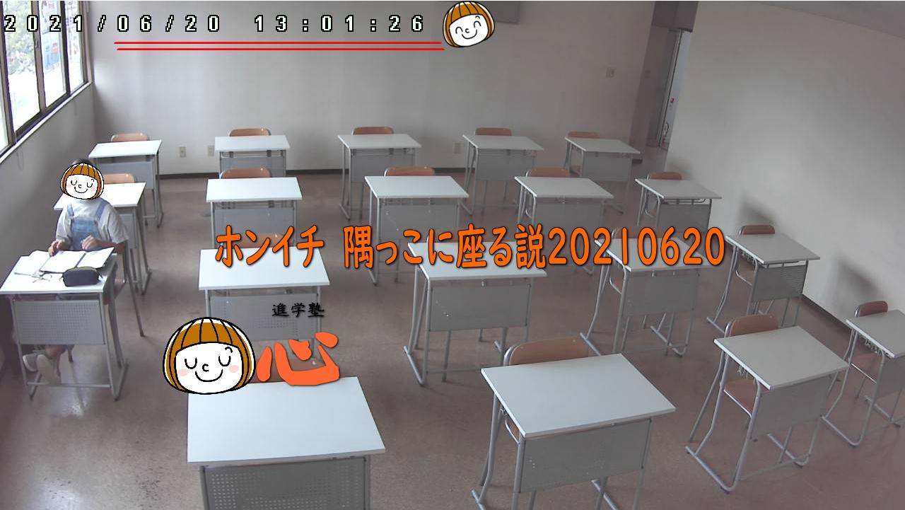 20210620自習室