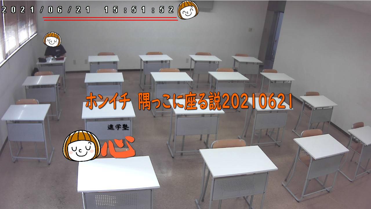 20210621自習室