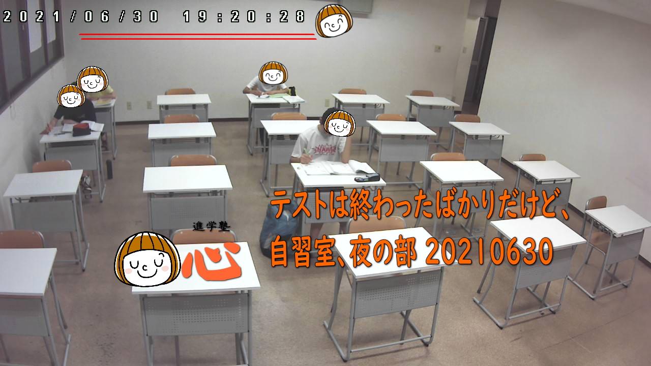 2021630自習室