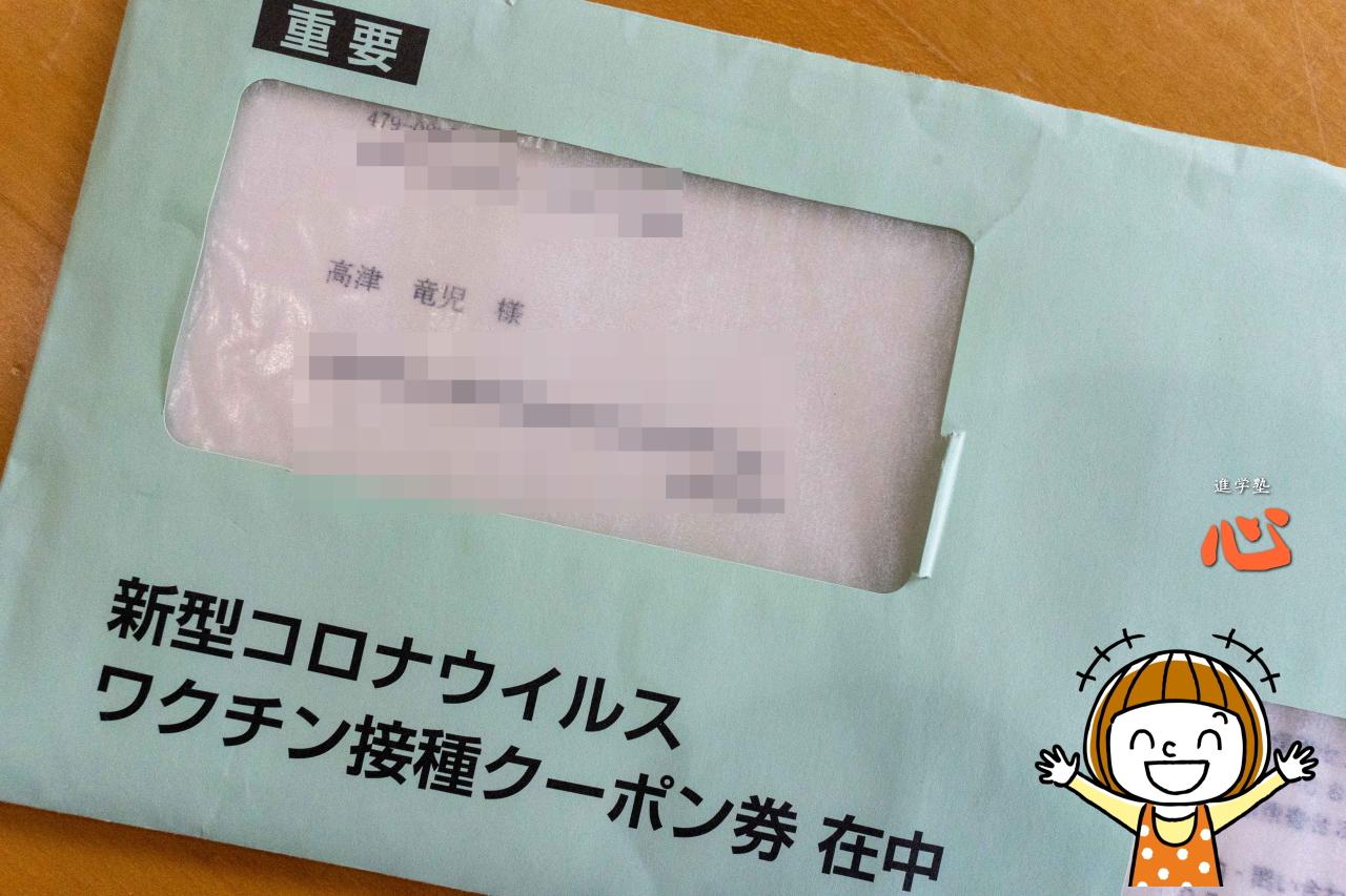0701接種券キター