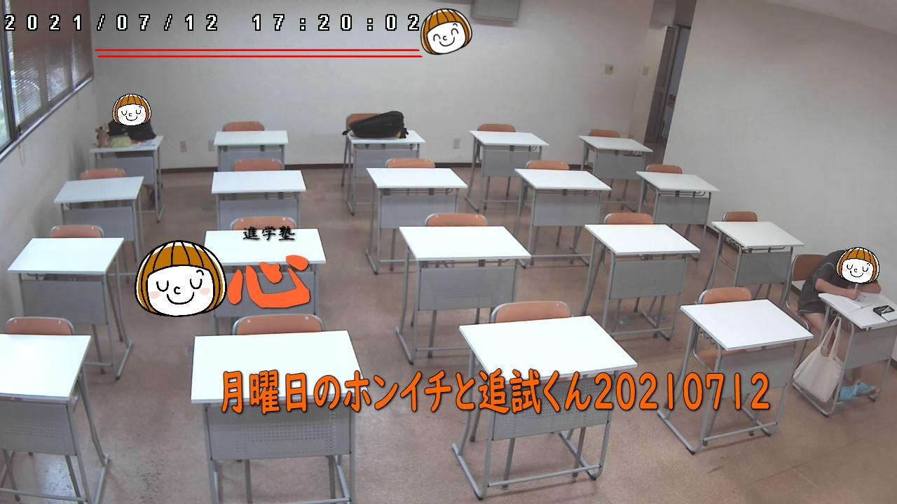 20210712自習室