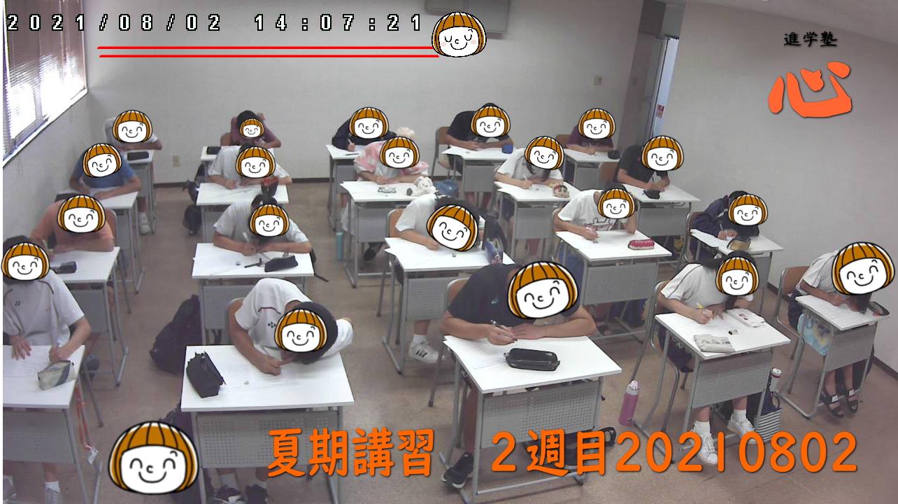 20210802夏期講習