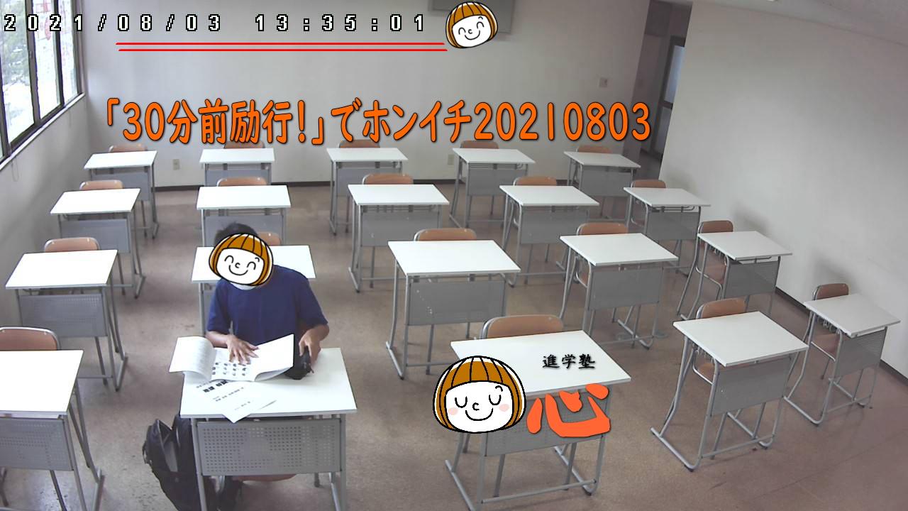 20210803自習室