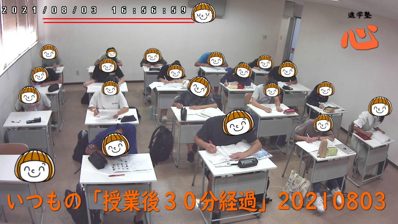 20210803中3授業後30分