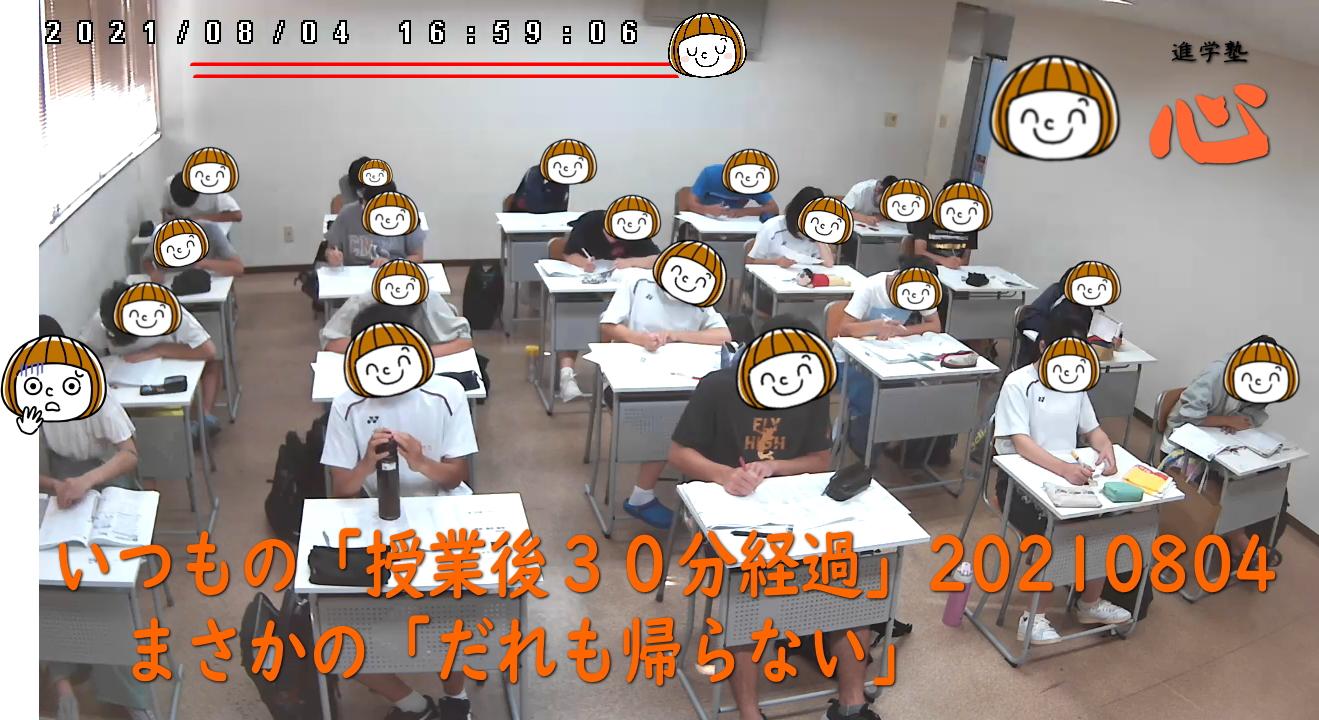 20210804中3授業後30分