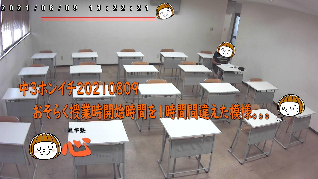 20210809自習室