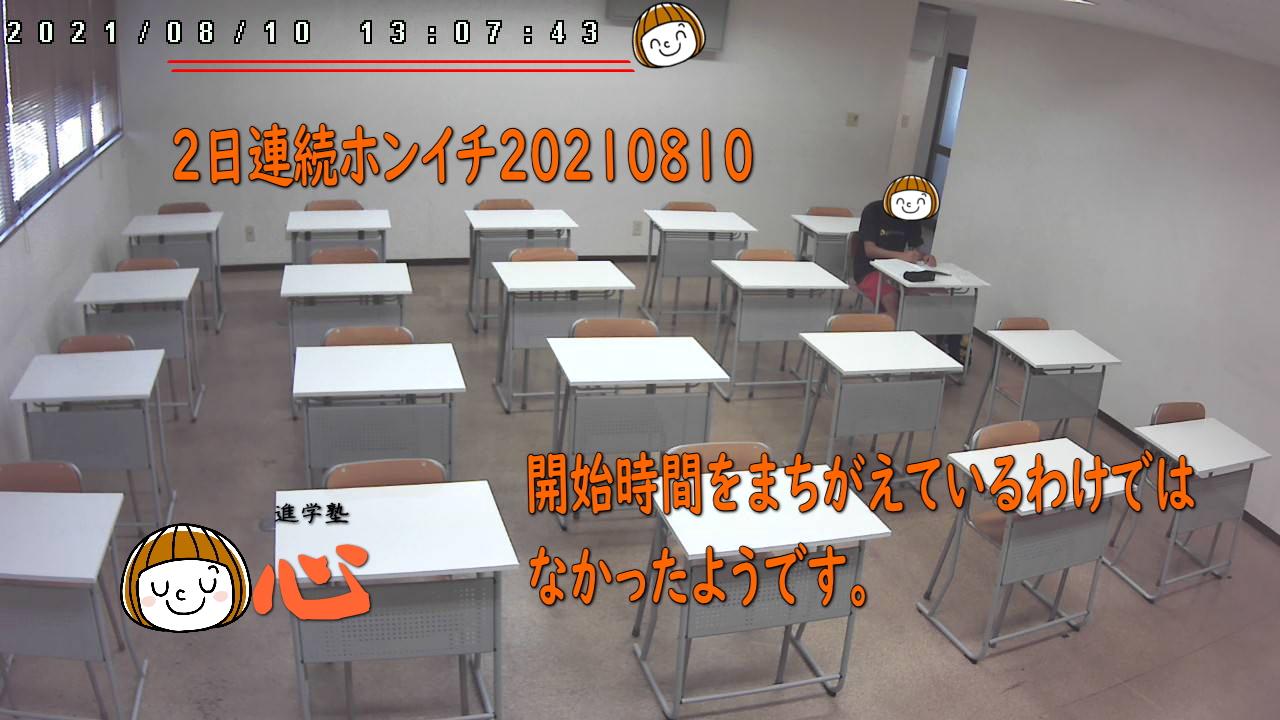 20210810自習室