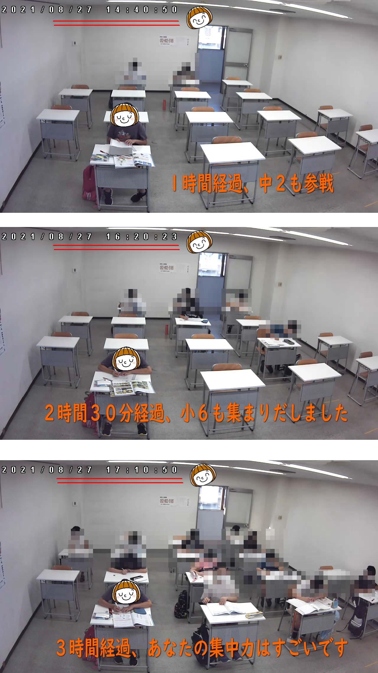 20210827三時間耐久自習室