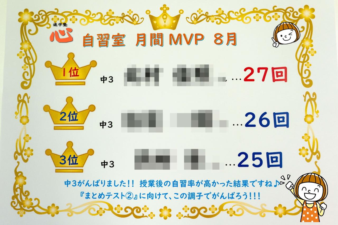 09018月MVP