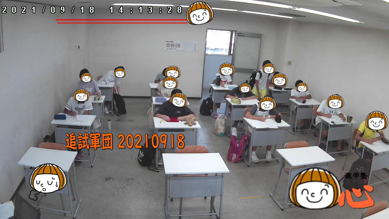 20210918追試軍団