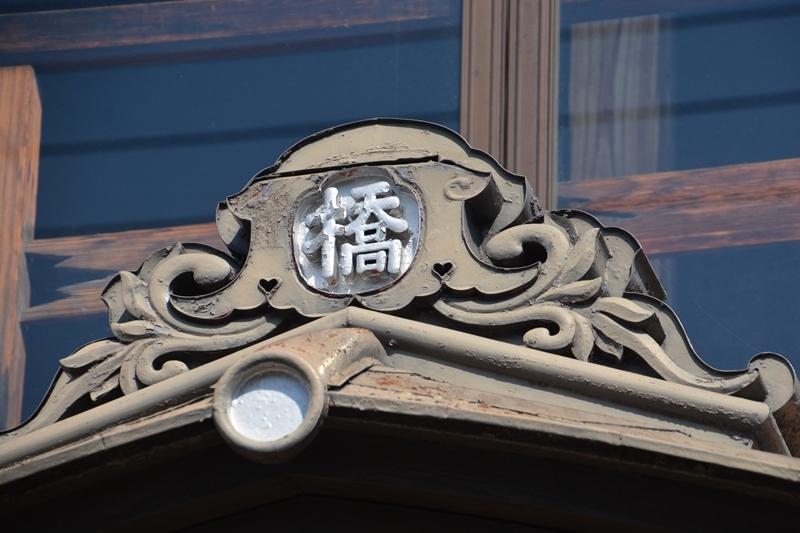 210222-111539-真壁 桜川 202102 (33)_R