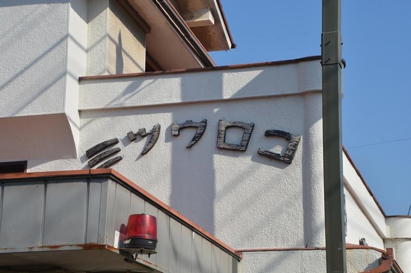 210222-134024-真壁 桜川 202102 (264)_R